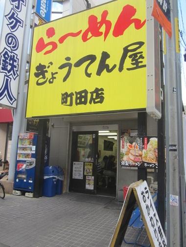 13machi-w14.jpg