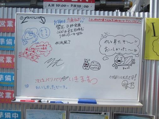 310-jiyujin12.jpg