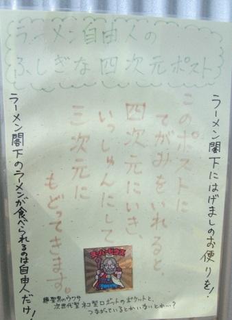 310-jiyujin16.jpg