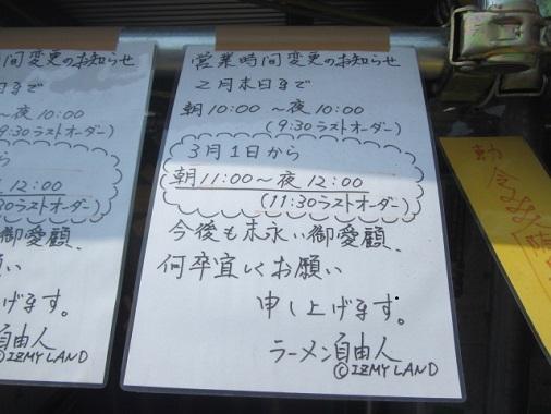 310-jiyujin17.jpg