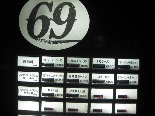 69-r-one14.jpg