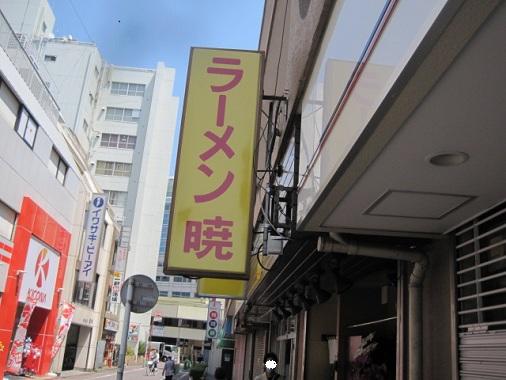 akatsuki1.jpg