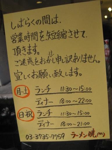 akatsuki7.jpg