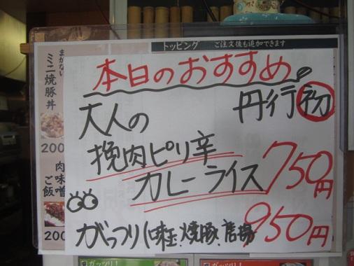 h-hatsu-curry1.jpg