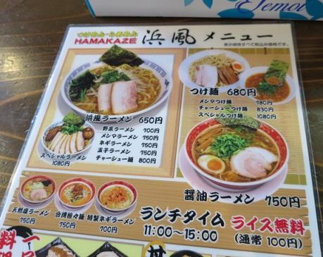 hamakaze12.jpg