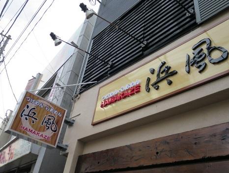 hamakaze25.jpg