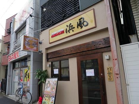 hamakaze3.jpg