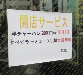 hamakaze4.jpg