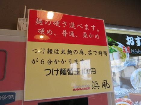 hamakaze5.jpg