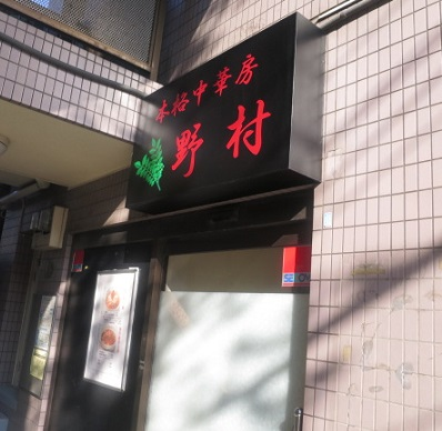 hc-nomura12.jpg