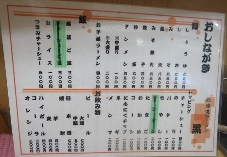 hr-kuro5.jpg
