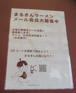marukin-s6.jpg