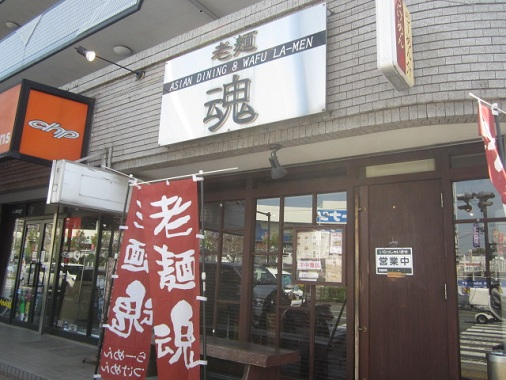 r-tamashii1.jpg