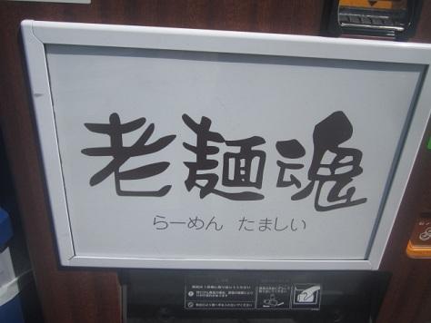 r-tamashii29.jpg