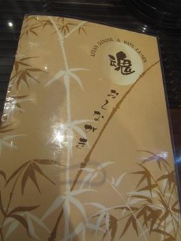 r-tamashii8.jpg