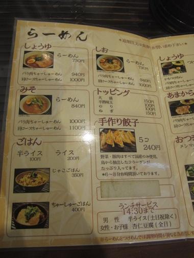 r-tamashii9.jpg