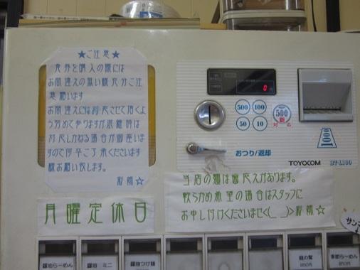 ryunohige10.jpg