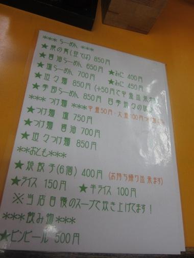 ryunohige25.jpg