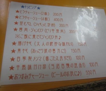 ryunohige26.jpg