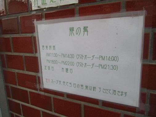 ryunohige3.jpg
