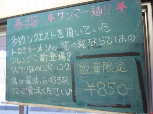 ryunohige8.jpg