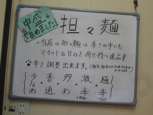 ryunohige9.jpg