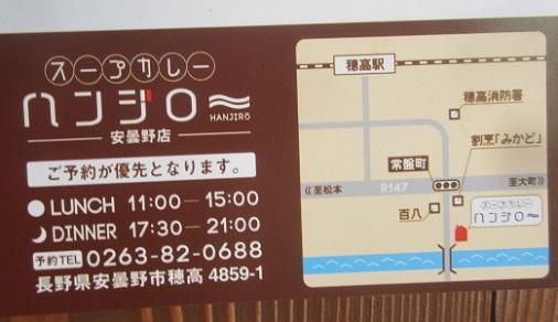 sc-hanjiro10.jpg