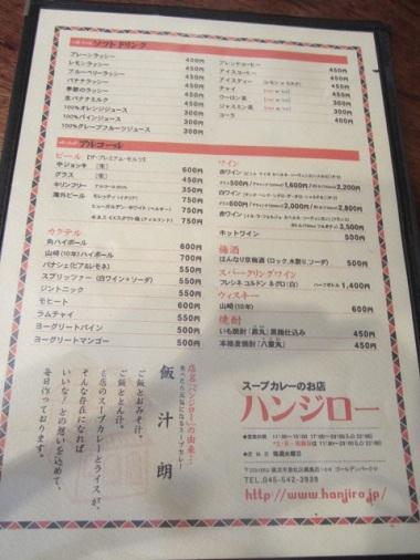 sc-hanjiro22.jpg