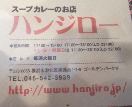 sc-hanjiro26.jpg