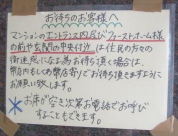 sc-hanjiro4.jpg