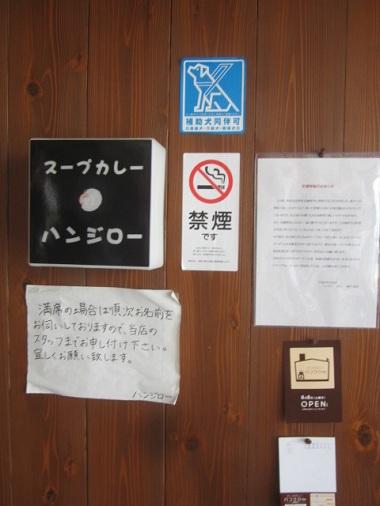 sc-hanjiro5.jpg