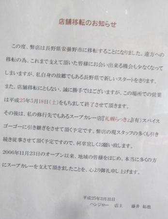 sc-hanjiro6.jpg