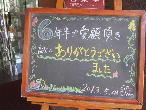 sc-hanjiro7.jpg