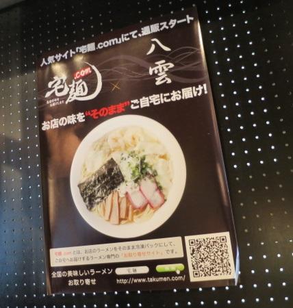 ss-yakumo14.jpg