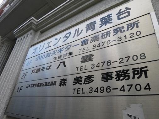 ss-yakumo2.jpg