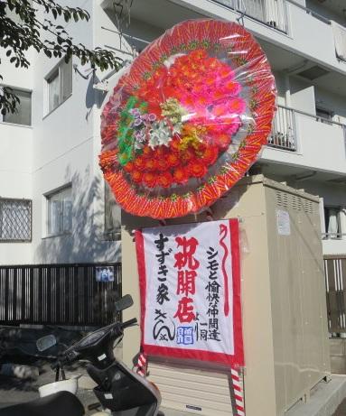 suzukiya-sn6.jpg
