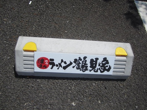 y-tsurumiya1.jpg