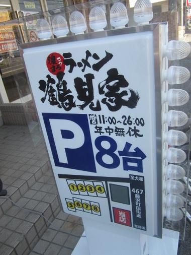 y-tsurumiya3.jpg