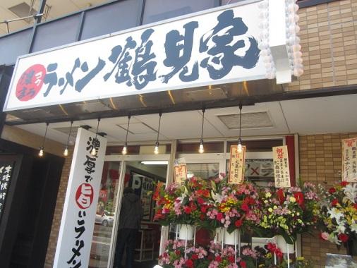 y-tsurumiya4.jpg