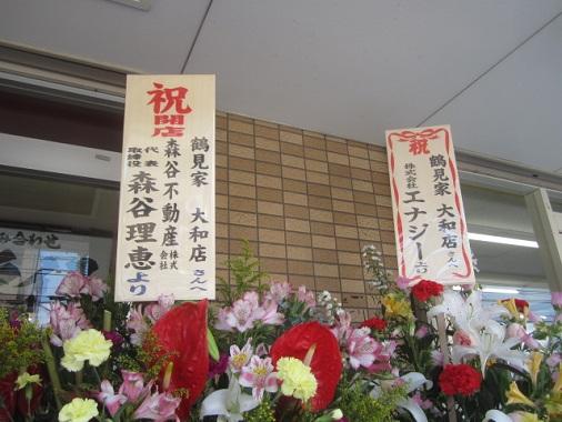 y-tsurumiya6.jpg