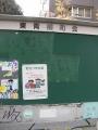 1301文京ー東青柳 (2)