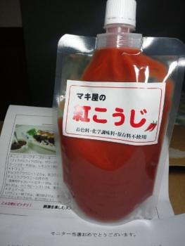 20140128紅こうじ
