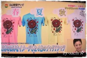 チャリTシャツ☆