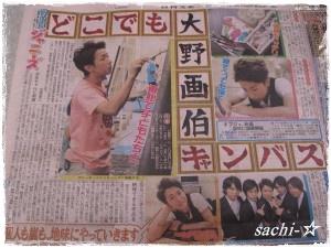 日刊スポーツ☆