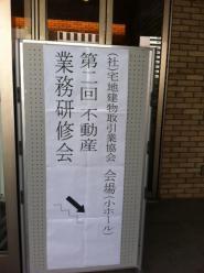 業務研修会