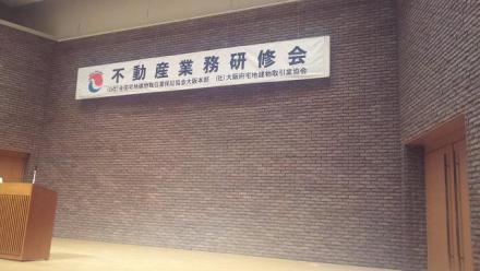 不動産業務研修会