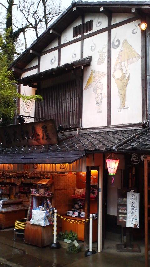 キタロー茶屋
