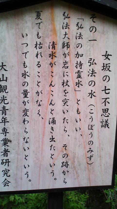 弘法の水立看板