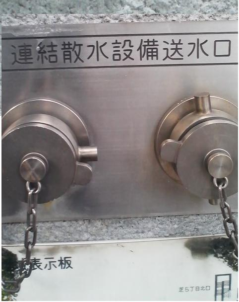 連結散水設備 縮小版
