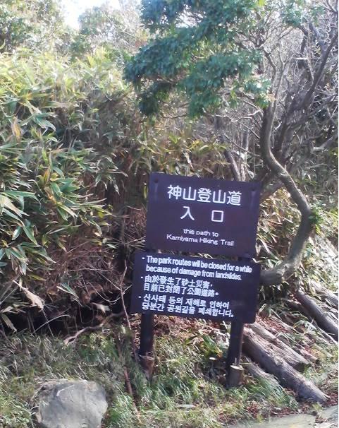 神山登山道入り口1